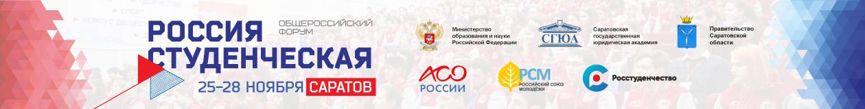 Россия студенческая