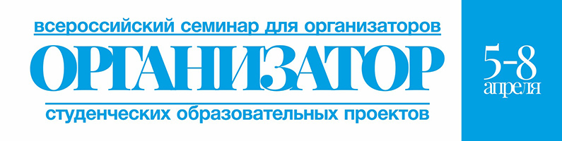 Всероссийский семинар