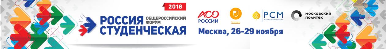 Россия студенческая 2018