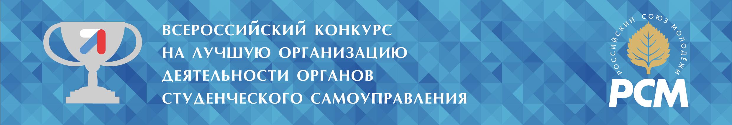 Всероссийский конкурс на лучшую организацию деятельности органов студенческого самоуправления