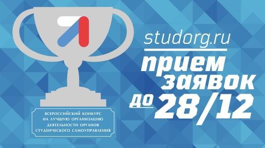 Всероссийский конкурс на лучшую организацию деятельности органов ССУ